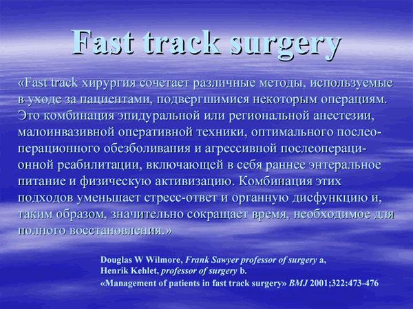 Реферат анестезия при кесаревом сечении 885